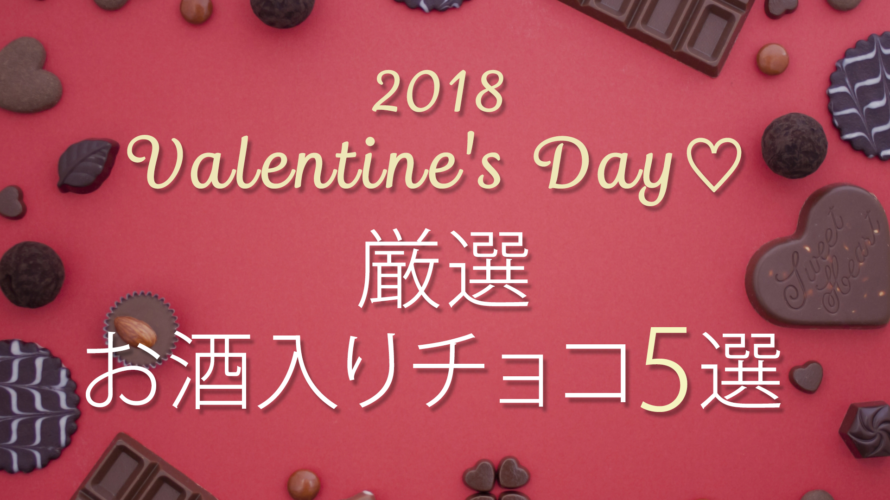 2018バレンタイン♡厳選お酒入りチョコ5選