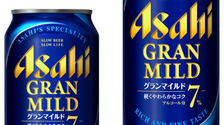 2018年4月17日新発売『アサヒ グランマイルド』を買ってみた!