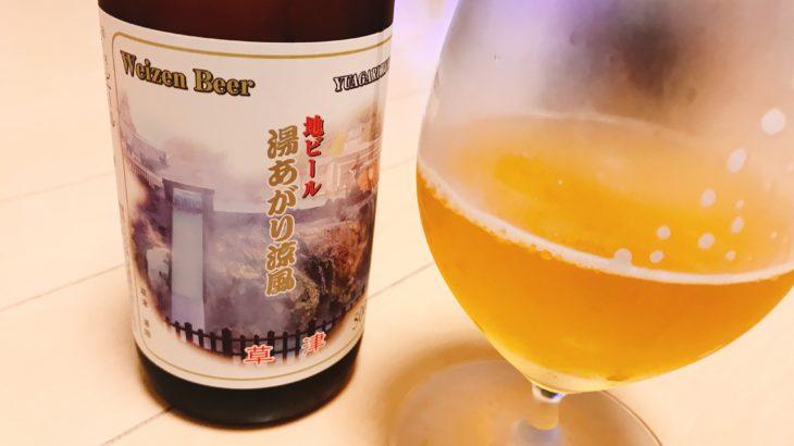 本当に疲れたときは家飲みに限る。とあるお土産ビールに癒された話