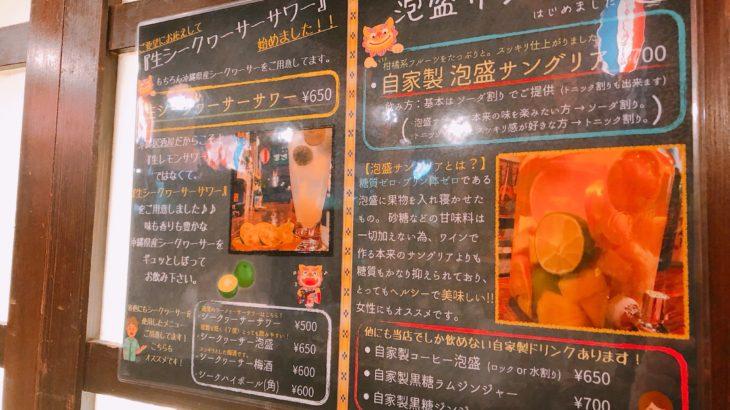 渋谷の隠れ家的沖縄料理「香の帆」でまったりしたひとときを