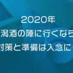 2020年新潟酒の陣に行くなら!対策と準備は入念に!