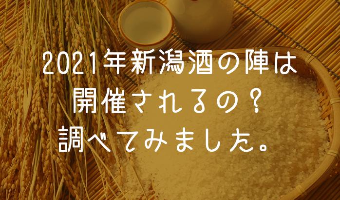 2021年新潟酒の陣は開催されるの?調べてみました。