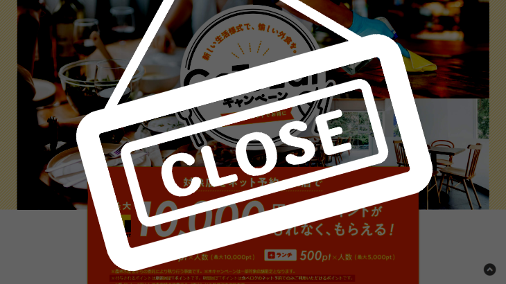 悲報。Go To Eat(イート)キャンペーン終了!?